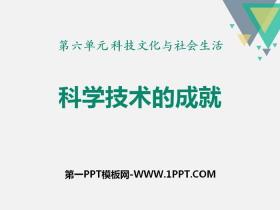 《科�W技�g的成就》PPT�n件