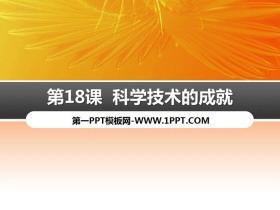 《科学技术的成就》PPTtt娱乐官网平台