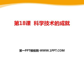 《科学技术的成就》PPT课件tt娱乐官网平台