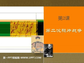 《第二次鸦片战争》PPT课件tt娱乐官网平台