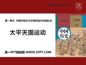 《太平天国运动》PPT下载