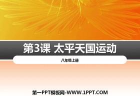 《太平天国运动》PPT课件下载