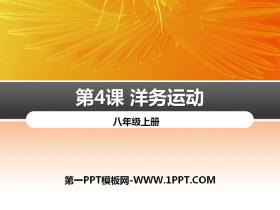 《洋务运动》PPTtt娱乐官网平台