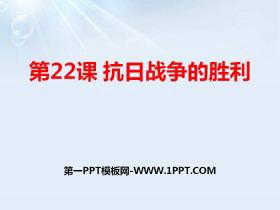 《抗日���的�倮�》PPT�n件