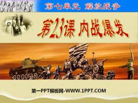 《内战爆发》PPT课件