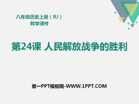 《人民解放战争的胜利》PPT