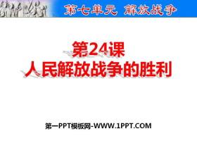 《人民解放战争的胜利》PPT课件