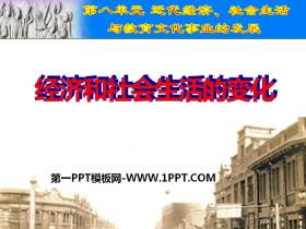《经济与社会生活的变化》PPT课件