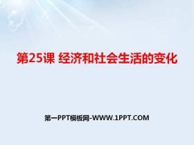 《经济与社会生活的变化》PPT下载