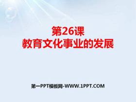《教育文化事�I的�l展》PPT�n件