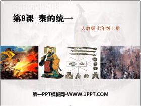 《秦统一中国》PPTtt娱乐官网平台