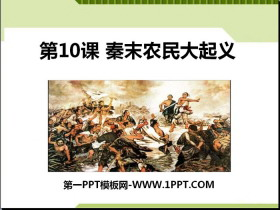 《秦末农民大起义》PPT免费课件