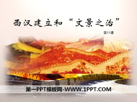"""《西汉建立和""""文景之治""""》PPT"""