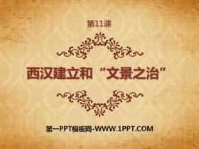 """《西汉建立和""""文景之治""""》PPT课件"""