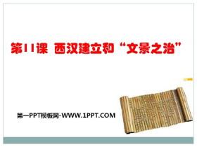 """《西汉建立和""""文景之治""""》PPT下载"""