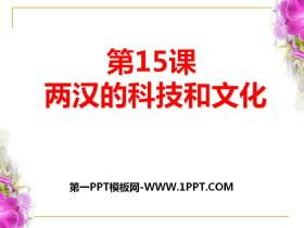 《两汉的科技与文化》PPT课件