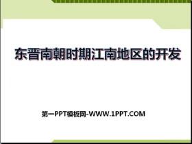 《�|�x南朝�r期江南地�^的�_�l》PPT下�d