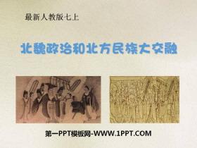 《北魏政治和北方民族大交融》PPT