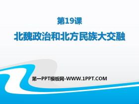 《北魏政治和北方民族大交融》PPT�n件