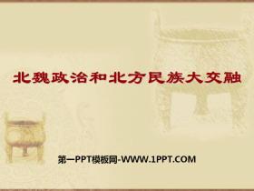 《北魏政治和北方民族大交融》PPT教�W�n件