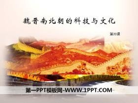 《魏�x南北朝的科技�c文化》PPT
