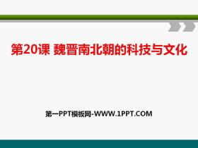 《魏�x南北朝的科技�c文化》PPT�n件