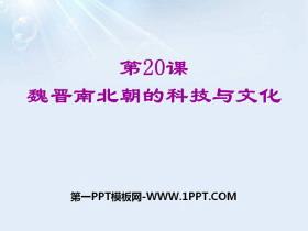 《魏�x南北朝的科技�c文化》PPT下�d
