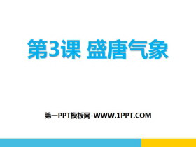 《盛唐气象》PPT课件