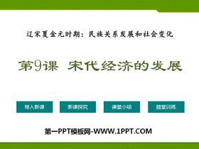 《宋代经济的发展》PPT课件
