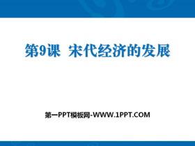 《宋代经济的发展》PPT下载