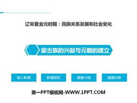 《蒙古族的兴起与元朝的建立》PPT