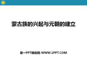 《蒙古族的兴起与元朝的建立》PPT课件