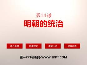 《明朝的统治》PPT课件