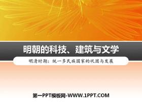 《明朝的科技、建筑与文学》PPT