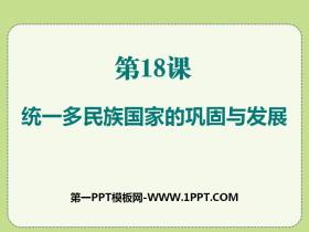 《统一多民族国家的巩固和发展》PPT课件