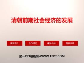 《清朝前期社会经济的发展》PPT
