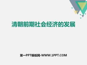 《清朝前期社会经济的发展》PPT课件