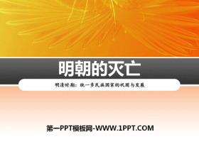 《明朝的灭亡》PPT课件