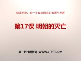 《明朝的灭亡》PPT下载