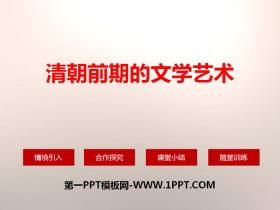 《清朝前期的文学艺术》PPT