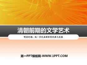 《清朝前期的文学艺术》PPT课件