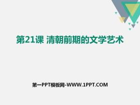 《清朝前期的文学艺术》PPT下载