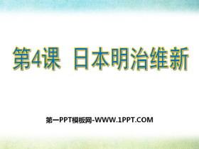 《日本明治维新》PPT