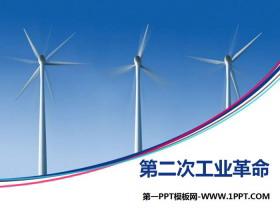 《第二次工业革命》PPT