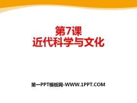 《近代科学与文化》PPT课件