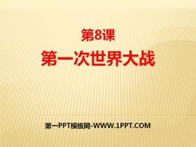 《第一次世界大�稹�PPT