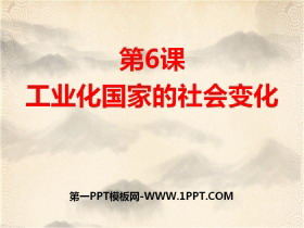 《工业化国家的社会变化》PPT