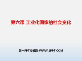 《工业化国家的社会变化》PPT课件
