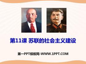 《苏联的社会主义建设》PPT课件