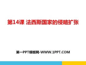 《法西斯国家的侵略扩张》PPT课件